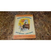 Джельсомино в Стране лжецов - Джанни Родари, рис. Вердини, изд. Детская литература 1987