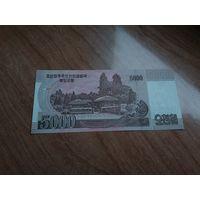 Северная Корея 5000 вон образец состояния UNC
