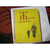 Живые страницы.Книга для внеклассного чтения в 3 и 4 классах.Составитель Кубарева.