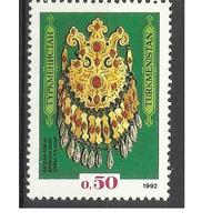 Туркменистан 1992 украшение искусство 1м.**