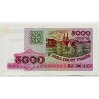 5000 рублей 1998, серия СА 9885193, Беларусь