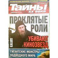 "Журнал ""Тайны ХХ века"", No50, 2009 год"