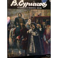 Суриков. Историческая живопись. Книга. Альбом. Кеменов.