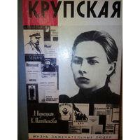 """ЖЗЛ. """"Крупская"""" Л. Кунецкая, К. Маштакова"""