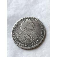 Полтина 1723