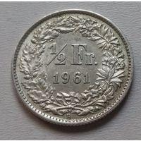 Швейцария 1/2 франка 1961 г.