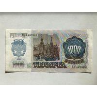 1000 рублей 1992 с рубля