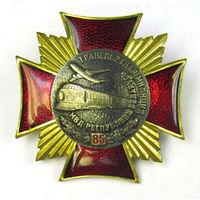 Знак 85 лет транспортной милиции МВД РБ