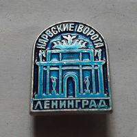 Ленинград, Нарвские ворота