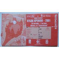 Билет. Теннис. Кубок Кремля 2001.10.06