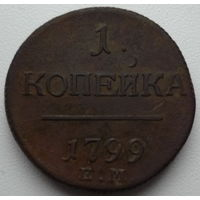 1 копейка 1799 г. ем
