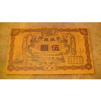 Китай 5$ 1909г. 059661 (копия) #1 распродажа