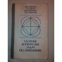 Говоров В.М., Дыбов П.Т., Мирошин Н.В. и др. Сборник конкурсных задач по математике с методическими указаниями и решениями.