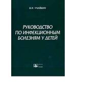 Руководство по инфекционным болезням у детей Учайкин