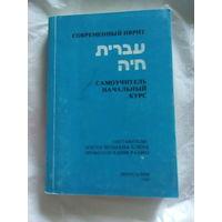 Современный иврит. Самоучитель: начальный курс. 1982
