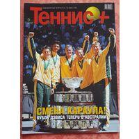 "Журнал ""Теннис+"" 2003 номер 12"