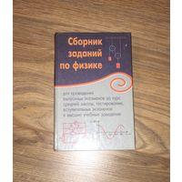Сборник заданий по физике