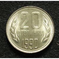 Болгария 20 стотинок 1990