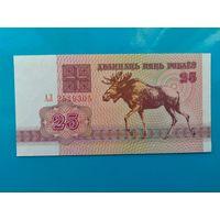 25 рублей 1992 года. Беларусь. Серия АЛ. UNC. Нечастая