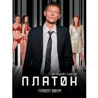 Фильмы: Платон (Лицензия, DVD)