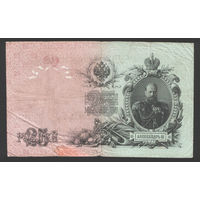25 рублей 1909 Шипов - Овчинников ВЛ 751177 #0005