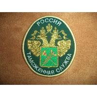 Нарукавный знак ТАМОЖЕННАЯ СЛУЖБА РОССИИ (шитый)