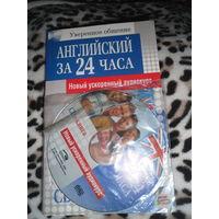 "Книга Гросвенор Э.А. ""Английский за 24 часа"" с CD диском"