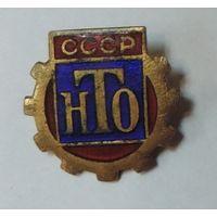 Значок НТО. СССР. Латунь.