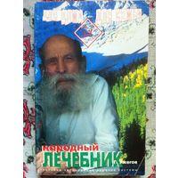 Г. Н. Ужегов. Народный лечебник