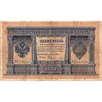 Россия, 1 рубль образца 1898 г. Коншин - Овчинников. Редкость!