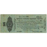 25 рублей Омск, июнь 1919 год.