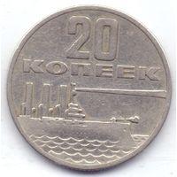 СССР, 20 копеек 1967 года. Юбилейная.
