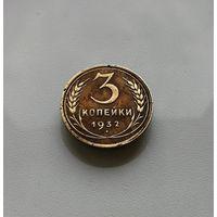 3 копейки 1932 г.,  Федорин-25, штемпель 1.2., лот отн-4