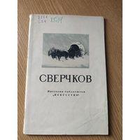 "Живопись ""Сверчков""\015"