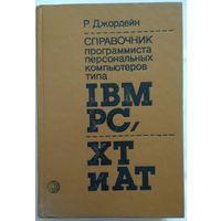 Книга Джордейн Р. Справочник программиста персональных компьютеров типа IBM PC, XT и AT 544с.