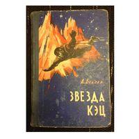 """А.Беляев """"Звезда Кэц"""" (1959)"""