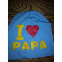 Шапка я люблю папу.хлопок стреч