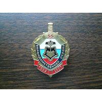Знак юбилейный. Вневедомственная охрана 55 лет. 1952-2007. Закрутка латунь.