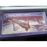 Сборная модель  СССР