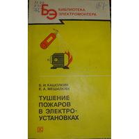 Тушение пожаров в электроустановках Б.И.Кашолкин, Москва, 1985, 110 стр. Цена: 5 руб. Состояние – как на фото, смотрите внимательно - вы получите именно то, что видите. Все вопросы до покупки. Находит