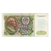 СССР. 200 рублей 1992 г. серия ГЛ