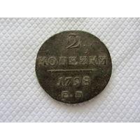 2 копейки 1798 г. + бонус