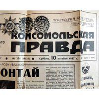 Комсомольская правда. No 234. 1987 год . Статья Люди революции. Колонтай