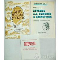 Рус.лит. для школы и к экзаменам