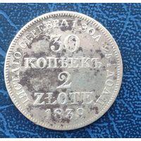 30 копеек 2 злотых 1839 года