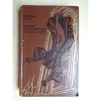 """Книга """"Собор Парижской богоматери"""" (бонус при покупке моего лота от 5 рублей)"""