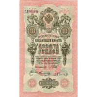 Россия, 10 руб. обр. 1909 г. Шипов - Овчинников