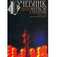Тарраш. Учебник шахматной стратегии. Том II