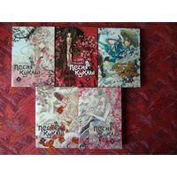 Манга/манхва Песня куклы - все 5 томов