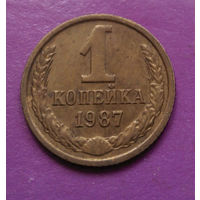 1 копейка 1987 года СССР #03